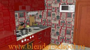 кухня internal render